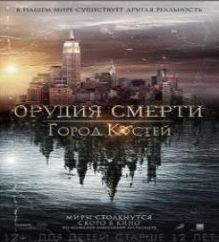 Смотреть фильм Орудия смерти: Город костей