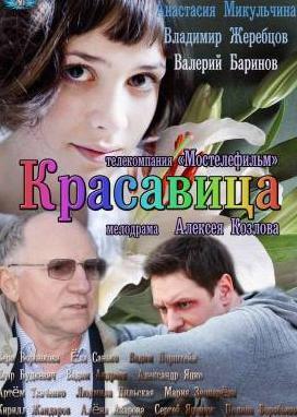 Смотреть фильм Красавица