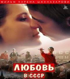 Смотреть фильм Любовь в СССР онлайн