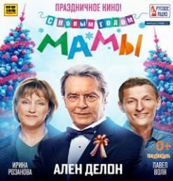 Смотреть фильм С Новым годом, мамы!