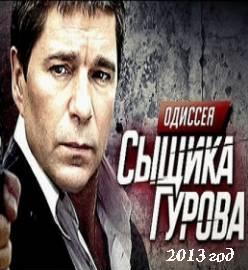 Смотреть фильм Одиссея сыщика Гурова