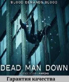 Смотреть фильм Один уже покойник онлайн