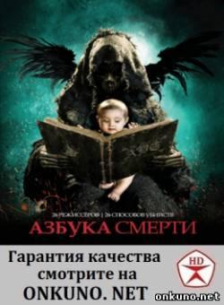 Смотреть фильм Азбука смерти онлайн