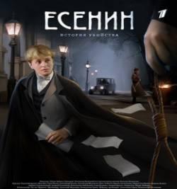 Смотреть фильм Есенин. История убийства онлайн