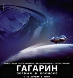 Смотреть фильм Гагарин. Первый в космосе