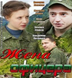 Смотреть фильм Жена офицера