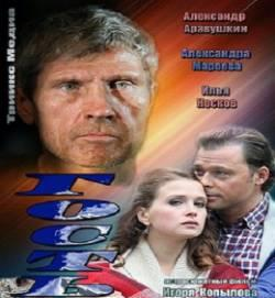 Смотреть фильм Гость 2013
