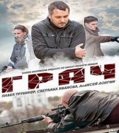 Смотреть фильм Грач/ Посредник