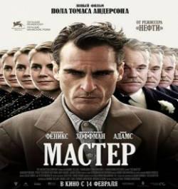 Смотреть фильм Мастер