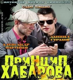 Смотреть фильм Принцип Хабарова
