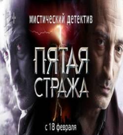 Смотреть фильм Пятая стража
