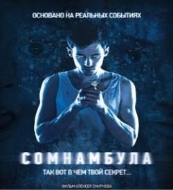 Смотреть фильм Сомнамбула