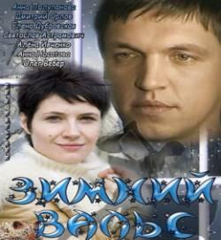 Смотреть фильм Зимний вальс