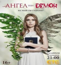 Смотреть фильм Ангел или демон 1, 2