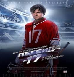 Смотреть фильм Легенда № 17