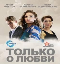 Смотреть фильм Только о любви