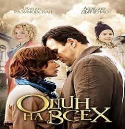 Смотреть фильм Один на всех
