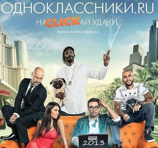 Смотреть фильм Одноклассники. ru