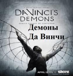 Смотреть фильм Демоны Да Винчи 1, 2