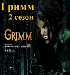 Смотреть фильм Гримм 1, 2, 3, 4, 5