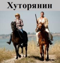 Смотреть фильм Хуторянин