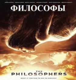 Смотреть фильм Философы