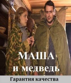 Смотреть фильм Маша и медведь 2013