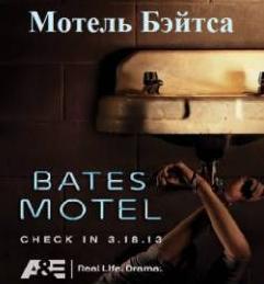 Смотреть фильм Мотель Бэйтса