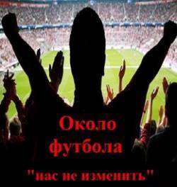 Смотреть фильм Около футбола