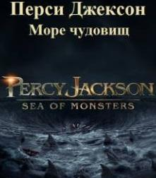 Джексон море чудовищ смотреть онлайн