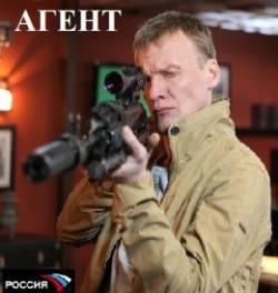 Смотреть фильм Агент