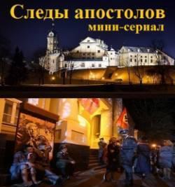 Смотреть фильм Следы апостолов онлайн