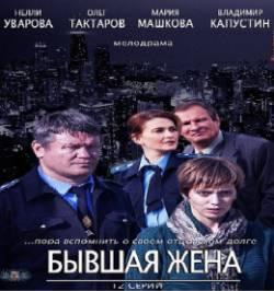 Смотреть фильм Бывшая жена