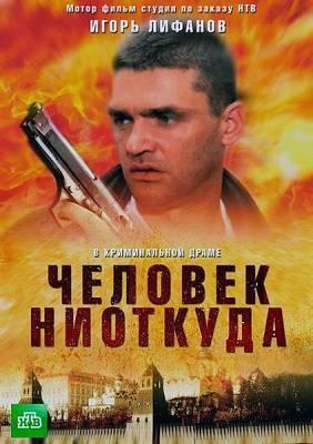 Смотреть фильм Человек ниоткуда 2013