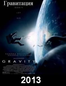Смотреть фильм Гравитация онлайн