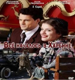 Смотреть фильм Всё началось в Харбине онлайн