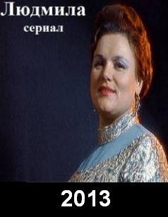 Смотреть фильм Людмила