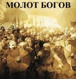 Смотреть фильм Молот богов