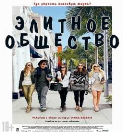 Смотреть фильм Элитное общество