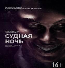 Смотреть фильм Судная ночь онлайн