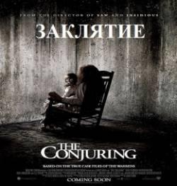 Смотреть фильм Заклятие онлайн