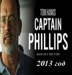 Смотреть фильм Капитан Филлипс