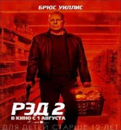 Смотреть фильм Рэд 2