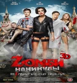 Смотреть фильм Зомби каникулы
