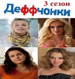 Смотреть фильм Деффчонки 1, 2, 3, 4, 5