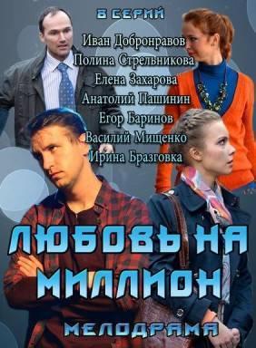 Смотреть фильм Любовь на миллион