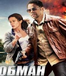 Смотреть фильм Обман онлайн