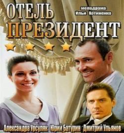 Смотреть фильм Отель «Президент»