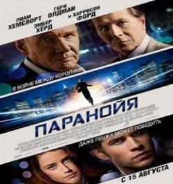 Смотреть фильм Паранойя 2013 онлайн