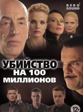 Смотреть фильм Убийство на 100 миллионов